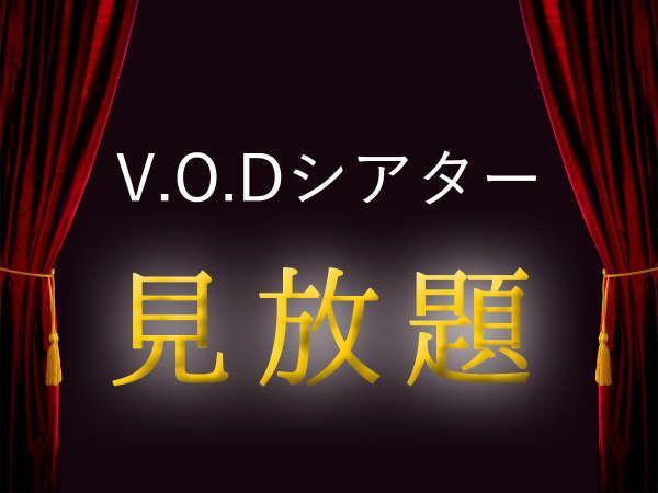【 VOD見放題 】チケット要らずでらくらく鑑賞♪約250タイトルをお得に楽しもう!
