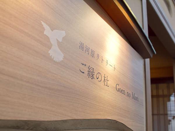 湯河原リトリートご縁の杜―Goen no Mori―の外観