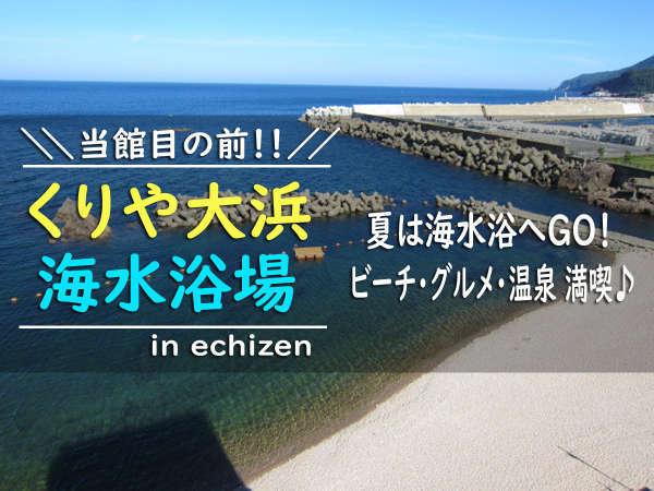 海水浴場目の前!!思う存分夏満喫☆(^^)