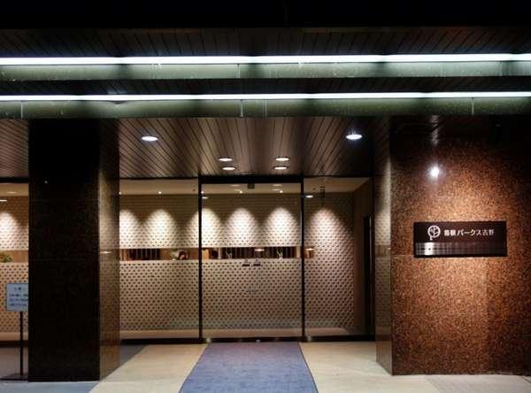 箱根パークス吉野の外観