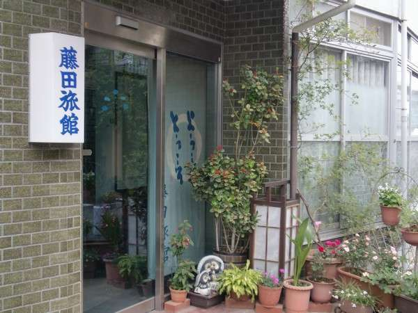 藤田旅館の外観
