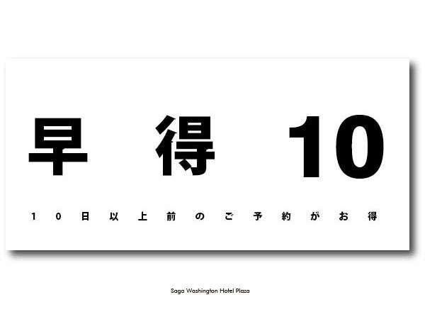 【早得10】☆10日前までの予約限定の特別価格☆