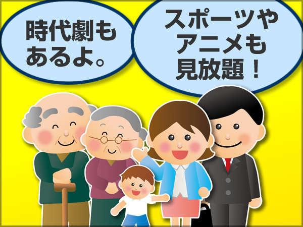 vod★カップルプラン♪お得にビデオ見放題!