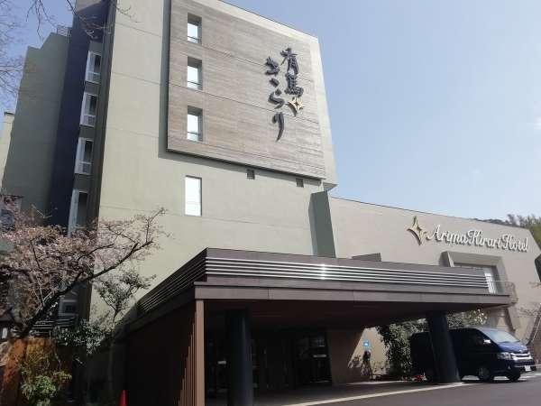 有馬きらり(旧:有馬ビューホテルうらら)