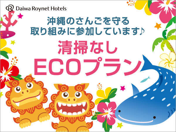 【清掃なしでお得】ECOで守ろう美ら海プラン 2連泊〜3連泊限定