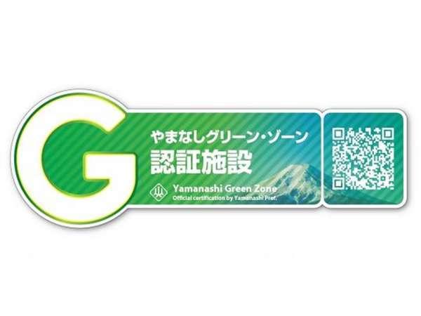 当館は、山梨県が独自の感染予防対策の認可制度「やまなしグリーン・ゾーン認証施設」に認定されております