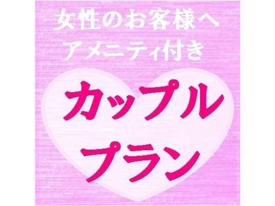 【女性アメニティ付】カップルプラン ※朝食無料サービス