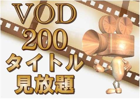 VOD全200タイトル見放題♪ 【レイトチェックアウト♪】(素泊り)