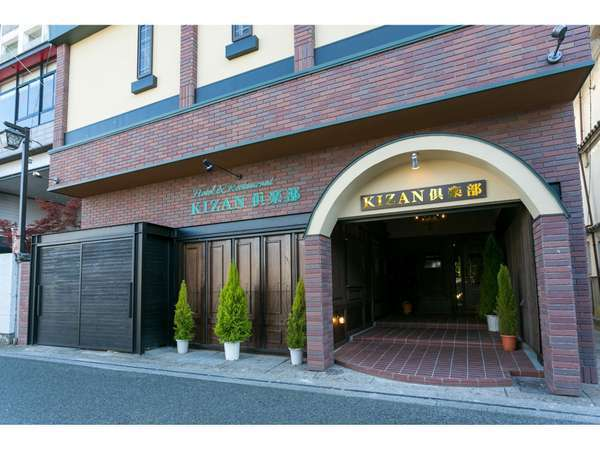 ホテル&レストラン KIZAN倶楽部
