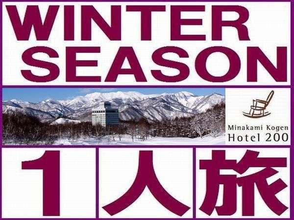 【気ままに1人旅☆1泊2食付】絶景パノラマ『雪見露天風呂』と人気の『和洋中60種バイキング』