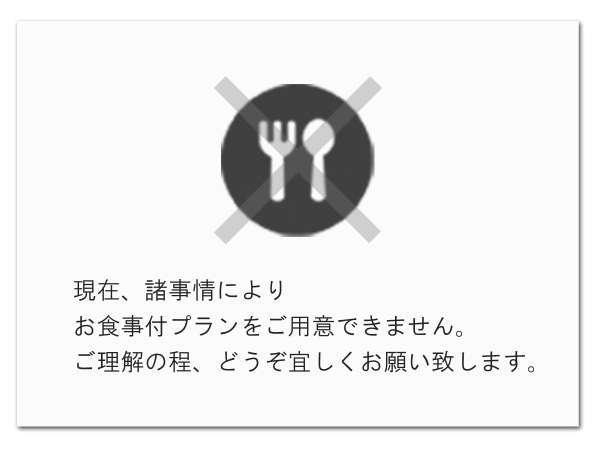 *現在、お食事をご用意できません。申し訳ございませんがご理解の程宜しくお願い致します。(2018年9月)