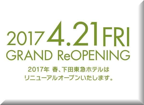 【じゃらん限定】2017年4月リニューアルオープン☆★Ma Cher Mer 番所★☆朝食付プラン