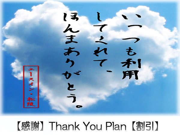 【現金特価】感謝を込めてThankYouプラン【添寝無料】【朝食バイキング】※駐車場別途