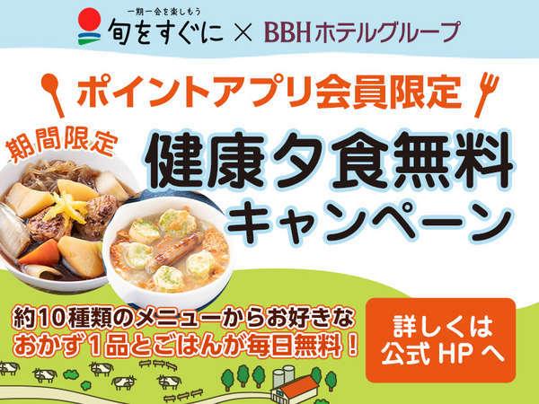 ★健康夕食無料キャンペーン(BBHアプリ会員登録で、当日から無料!)