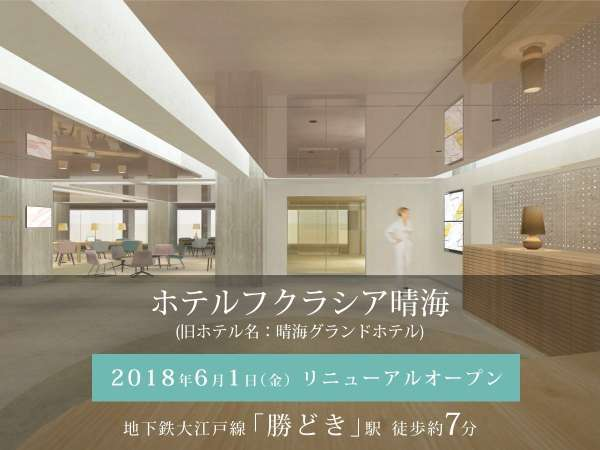 晴海グランドホテル(2018年6月1日(金)リニューアルオープン)