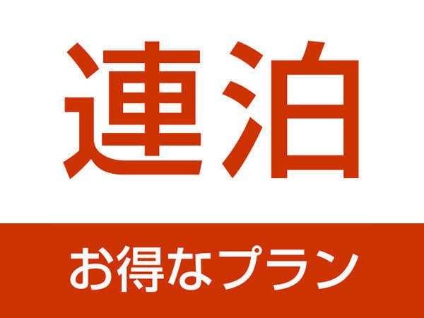 【連割】≪泊まっ得☆連泊プラン≫〜3連泊以上確約で更にお得に!!〜