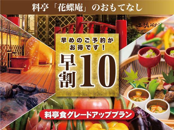 【10日前まで5%OFF】【グルメ御用達!〜創作料理編 彩〜】 渡邉料理長のおもてなし。創作日本料理に舌鼓