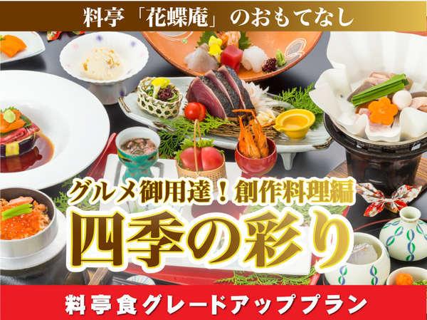 【グルメ御用達!〜創作料理編 彩〜】 渡邉料理長のおもてなし。多彩な創作日本料理に舌鼓