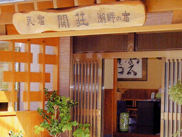 民宿関荘の外観