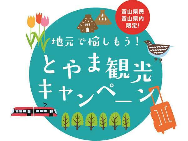 富山県限定宿泊割引「地元で愉しもう」ご利用いただけます。