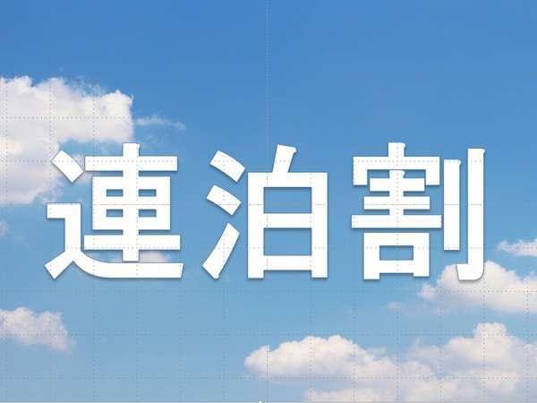 【連泊割引】3泊以上で割引◆大浴場×朝食ビュッフェ付♪