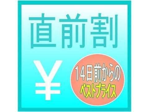 【直前割引】 14日間限定 最安値シングルルーム!!