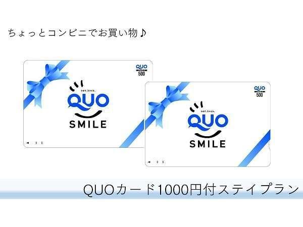 ビジネス応援!QUOカード1000円付きシンプルステイ