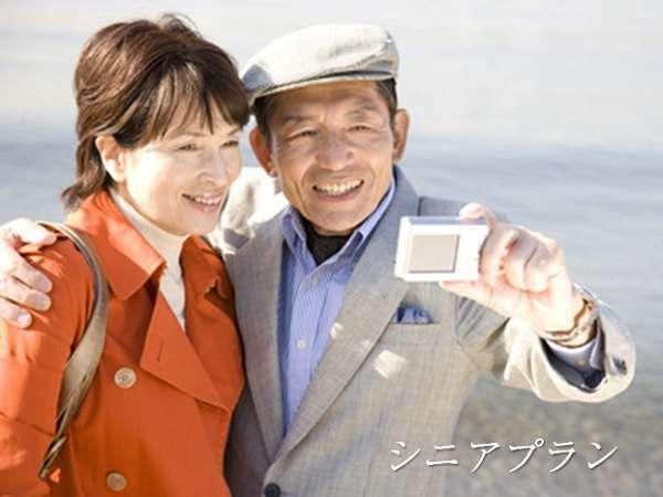 【シニアプラン】50歳以上でツインルーム確約!朝食付