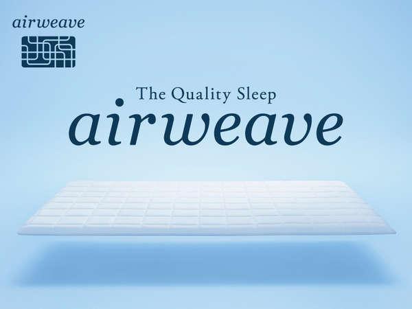 《エアウィーヴで快眠!11時レイトチェックアウトプラン》