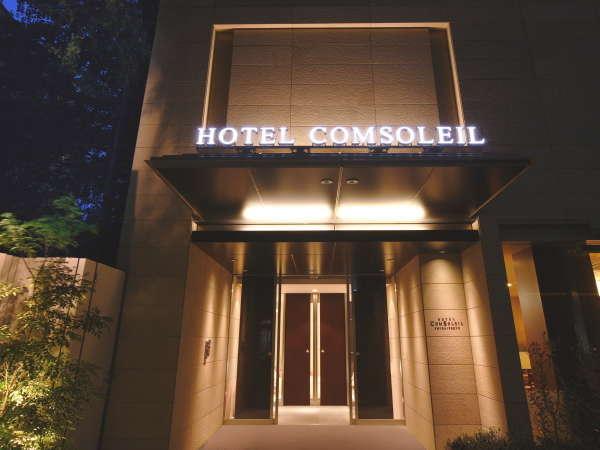 ホテルコンソレイユ芝・東京(7月3日~リッチモンドホテル東京芝)