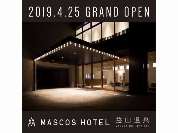 MASCOS HOTEL 益田温泉