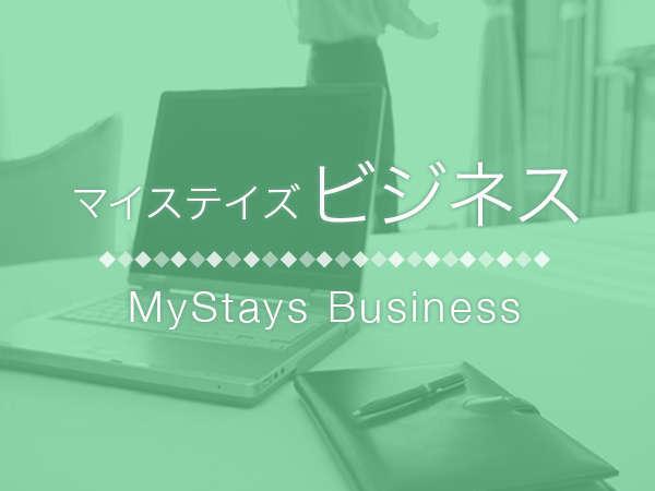 【京都に出張!】マイステイズビジネス