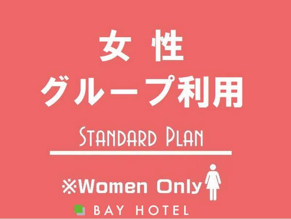 【女性グループ向け】カプセルユニットセット 2室2名・3室3名・4室4名【田町駅徒歩3分!三田駅徒歩1分】