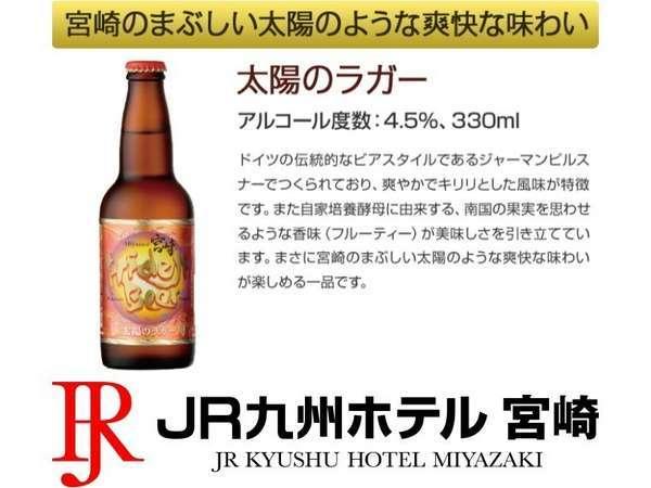 宮崎の美味しいひでじビール&ポークジャーキー付プラン☆素泊り