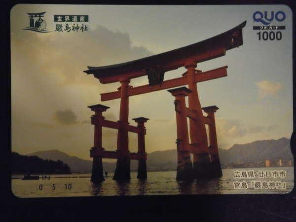 【おしい!広島県】ご当地(宮島)1,000円分QUOカード付プラン