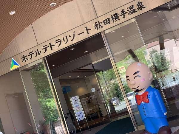 ホテルテトラリゾート秋田横手温泉