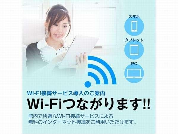 全客室WI-FI接続が可能になりました
