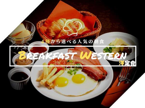 ◆選べる4種の朝食「洋定食」(イメージ) 厚切りベーコンのボリュームがウリの洋定食。