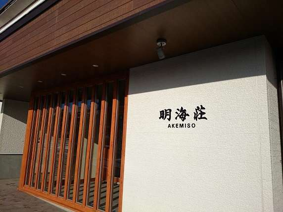 旅館明海荘の外観