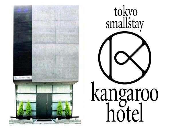 カンガルーホテル
