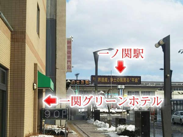 JR一ノ関駅より徒歩1分。コンビニも徒歩1分圏内にあります。