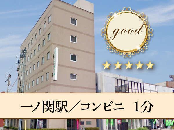 一関グリーンホテルの外観