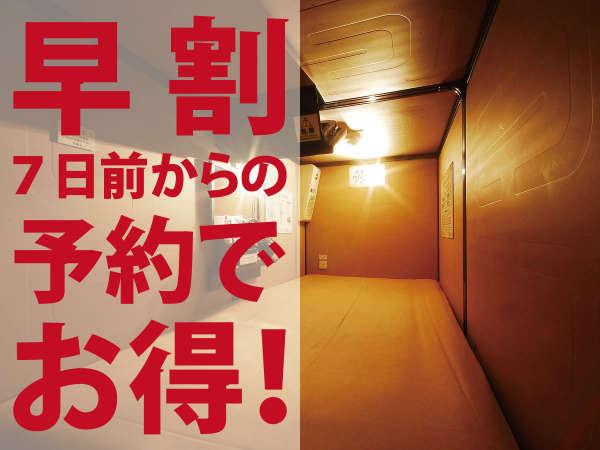 【7日前までの予約でお得】通常よりお得な価格でVIP部屋へ宿泊可能!早割プラン♪♪【男性専用】