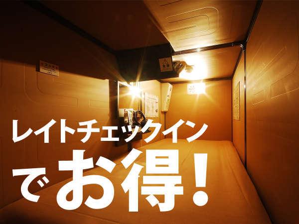 【月・火曜限定】レイトチェックインでお得&最大14時間ステイ!【男性専用】
