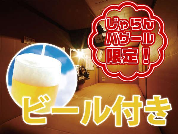 【じゃらんバザール限定】プレミアムビール無料♪お風呂上りの一杯サービス!