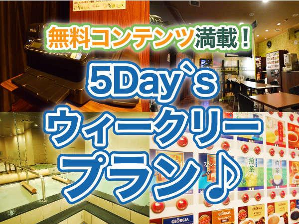 【日~木曜日限定】長期滞在にオススメ5Day'sウィークリープラン!5連泊でお得な価格♪【男性専用】