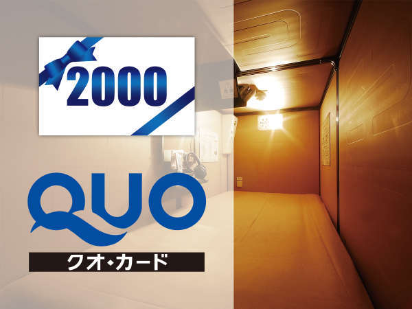【QUOカード2000円付】ビジネスマン応援宿泊プラン!wifi・コンセント・充電器全て無料!