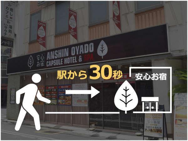豪華カプセルホテル安心お宿 新橋駅前店