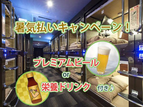 【暑気払いキャンペーン!】プレミアムビールor栄養ドリンク無料♪期間限定プラン!
