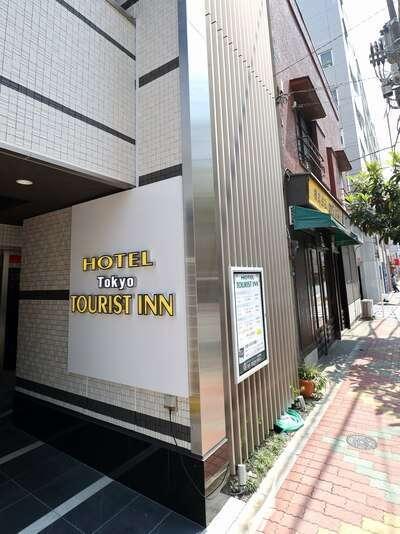 ホテルツーリストイン上野御徒町